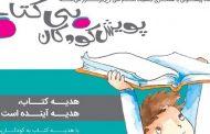 پویش کودکان بی کتاب در باغ کتاب تهران برگزار میشود