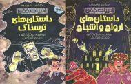 داستان های ترسناک را از کتابفروشهای خفن بخواهید
