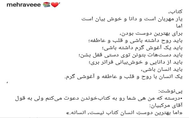 تصویری از صفحه مهراوه شریفی نیا