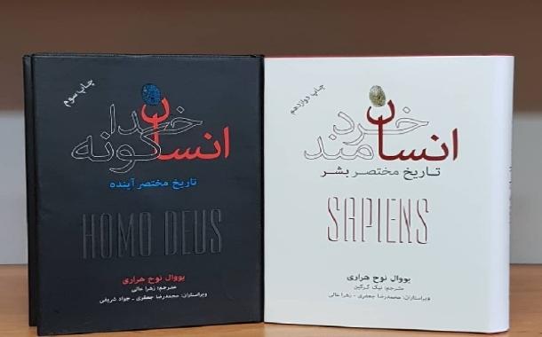 دو کتاب از یووال نوح هراری