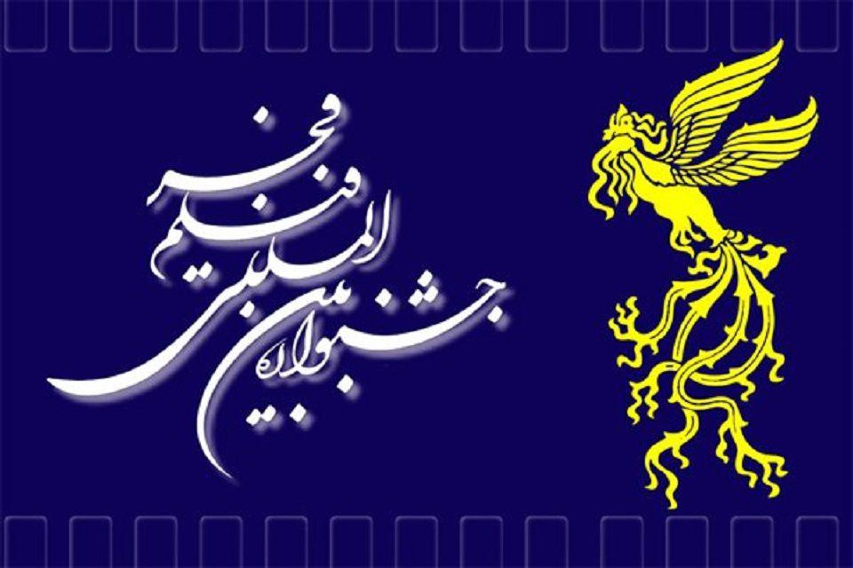 اخبار جشنواره فیلم فجر را از رادیو صدای فجر بشنوید
