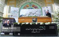 پیکر ابوالفضل زرویی نصرآباد با حضور دوستدارانش به خانه ابدی بدرقه شد