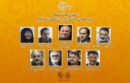 اعضای هیات علمی سیزدهمین جشنواره شعر فجر انتخاب شدند