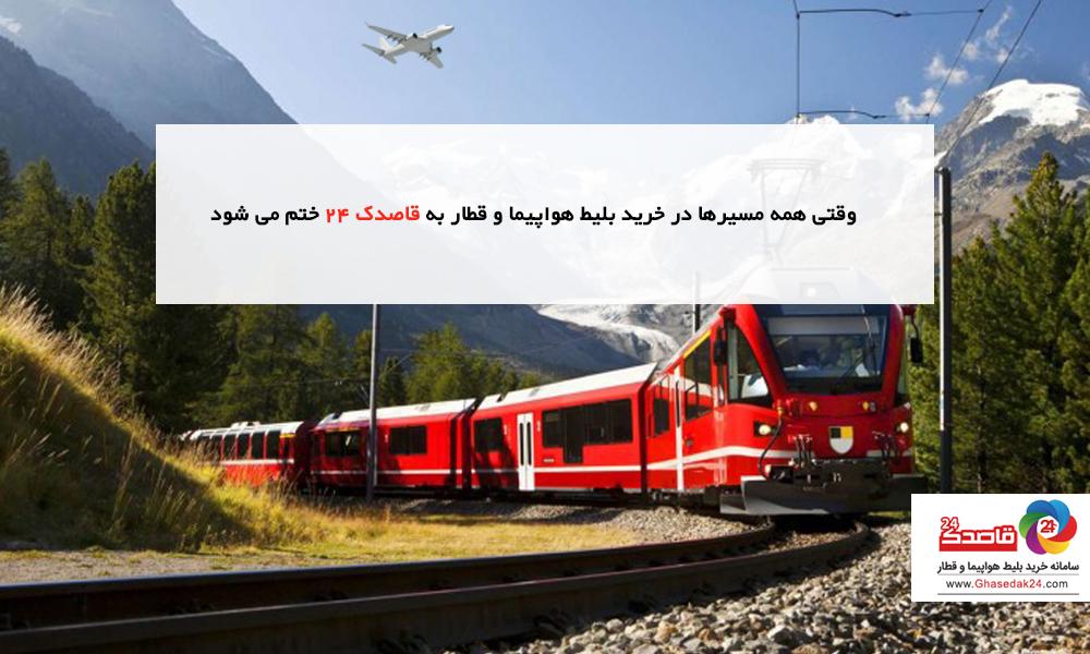 قاصدک ۲۴ خرید بلیط هواپیما و قطار را برای شما تضمین میکند