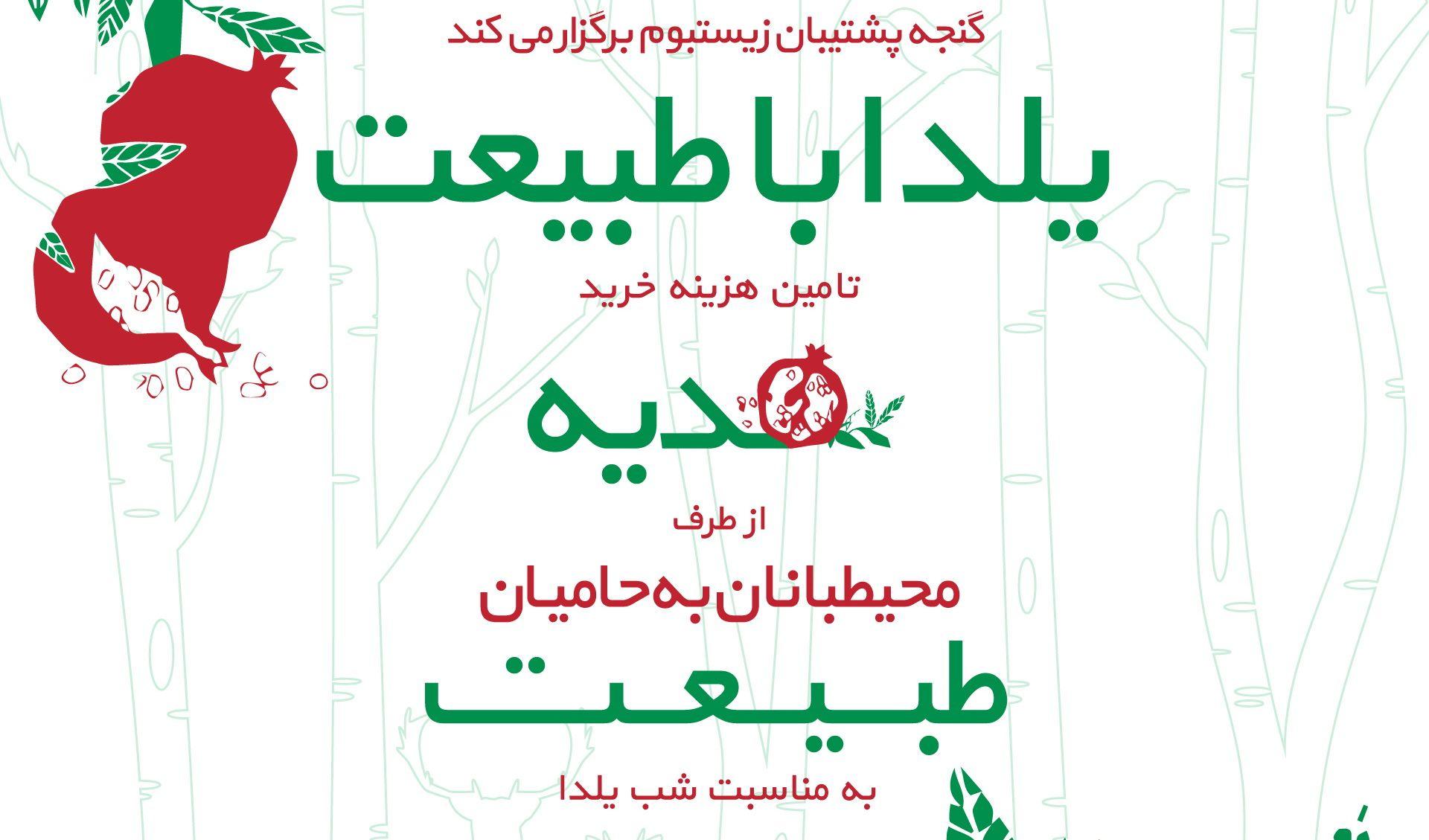 قرار سبز محیط بانان با حامیان طبیعت در سراسر ایران