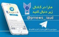 پیامرسان دانشگاه آزاد هم تلگرام است و هم فیلتر نیست