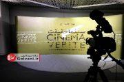 جشنواره سینما حقیقت در چارسوی افتتاحیه