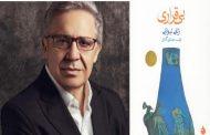 رمان بی قراری مرد مسلمان برای زن ایزدی روایتی است از قلب خاورمیانه