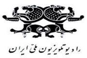 سالروز تاسیس تلویزیون دولتی در ایران در ۲۵ آذر ۱۳۴۲