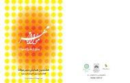 همایش مهر مولانا برگزار میشود