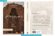 دریغا ملاعمر هدیهای دیگر برای ادبیات عراق