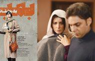 بمب یک فیلم با موضوع و محوریت جنگ نیست، بمب یک عاشقانه است