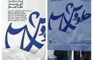 نام محمدرضا شجریان با حذف از بیلبوردهای شهری حذف شدنی نیست