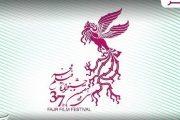 ثبت نام اصحاب رسانه برای جشنواره ۳۷ فیلم فجر آغاز شد