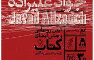 آیین رونمایی و جشن امضای کتاب برگزیدهی آثار جواد علیزاده