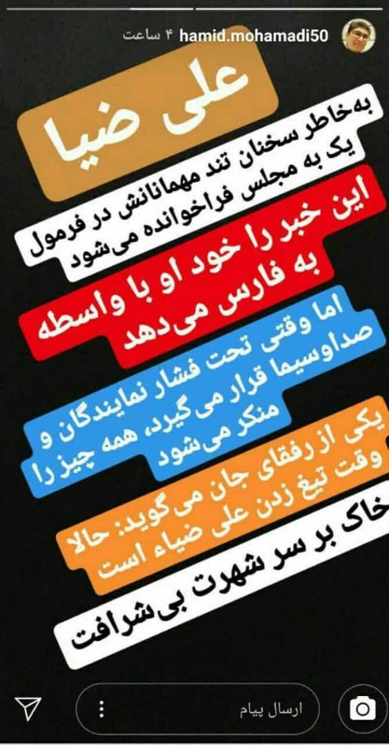 استوری مدیرکل فرهنگی خبرگزاری فارس؛ علی ضیاء خبر احضار به مجلس را به رسانهها داد