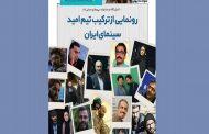 بولتن جشنواره فیلم فجر چه بخش هایی دارد