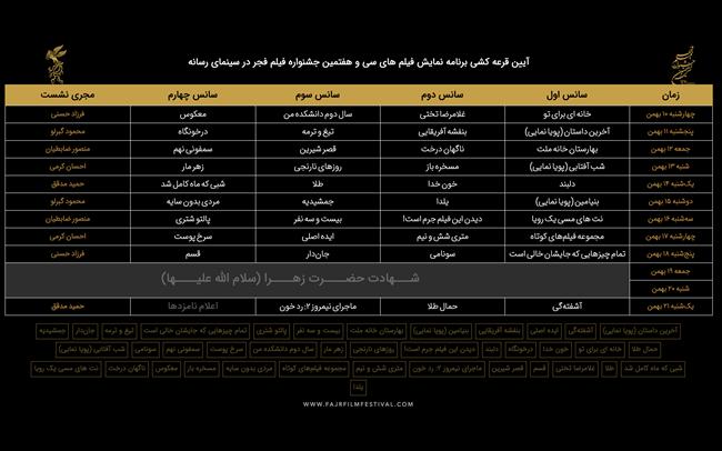 جدول نمایش فیلم های جشنواره ۳۷ در سینمای اهالی رسانه مشخص شد
