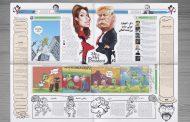 هفته نامه طنز و کارتون پلخمون منتشر شد