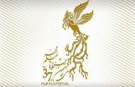 ثبت نام نمایندگان رسانههای دیداری و شنیداری برای حضور در جشنواره ۳۷ام