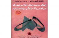 اولین رمان رافائل ژیوردانو از سوی بنگاه نشر و ترجمه پارسه به فارسی ترجمه شد