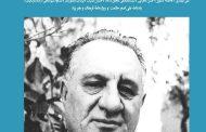 بخارای زمستانی با بخش ویژه فرهنگ و هنر یزد و یک یادنامه منتشر شد