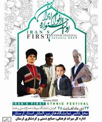 جشنواره اقوام ایرانی به گفته مدیرکل میراث فرهنگی لرستان در خرمآباد برگزار میشود