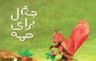جنگل برای همه و تقویت مهارت قصه گویی در کودکان