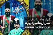 اشتباهات تاریخی سریال امیرکبیر را به روایت فرزانه ابراهیم زاده بخوانید