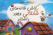 با کتاب کاش خانههای شکلاتی وجود داشتند کودکان دعا کردن را میآموزند