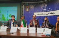 نشست روزنامه نگاری محیط زیست با حضور اندک مردم برگزار شد
