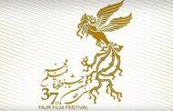 سینما استقلال خرمآباد هم میزبان سی و هفتمین جشنواره فیلم فجر خواهد بود