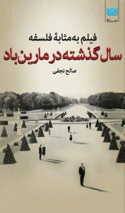مجموعه کتاب فیلم به مثابه فلسفه