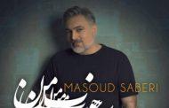 مسعود صابری دکتر مغز و اعصابی که با مغزها و اعصابها بازی کرد