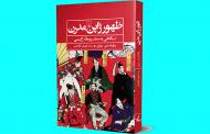 ظهور ژاپن مدرن و نگاهی به مشروطه ژاپنی در کتاب ظهور ژاپن مدرن نوشته ویلیام جی بیزلی