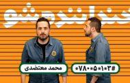 استندآپ کمدی محمد معتضدی در خندوانه حرفهای زیادی برای شنیدن داشت