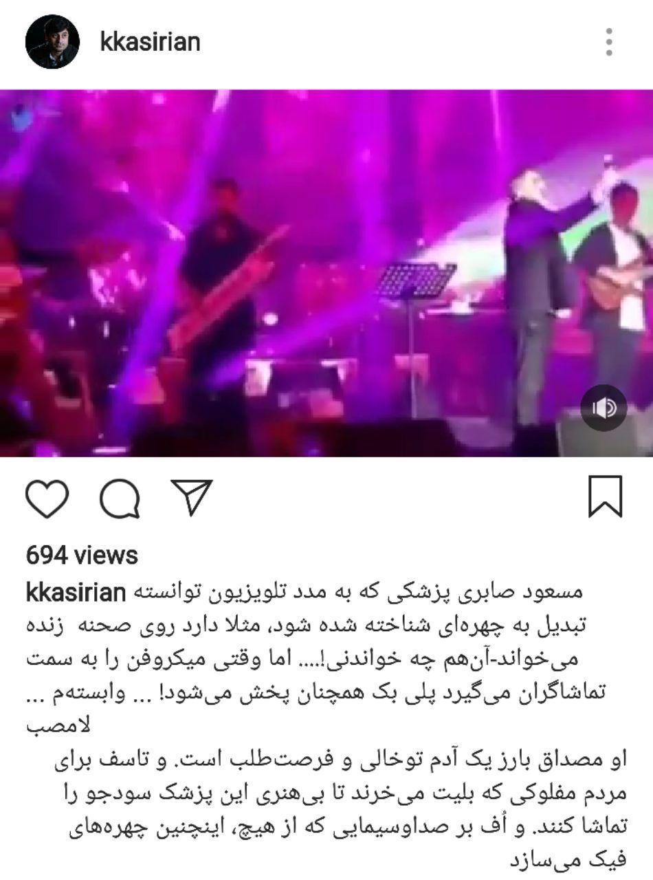 واکنش کیوان کثیریان به پلی بک مسعود صابری