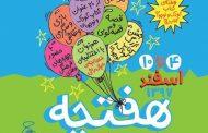 جشن هفتچه نخستین هفته کتاب کودک و نوجوان از ۴ تا ۱۰ اسفند برگزار میشود
