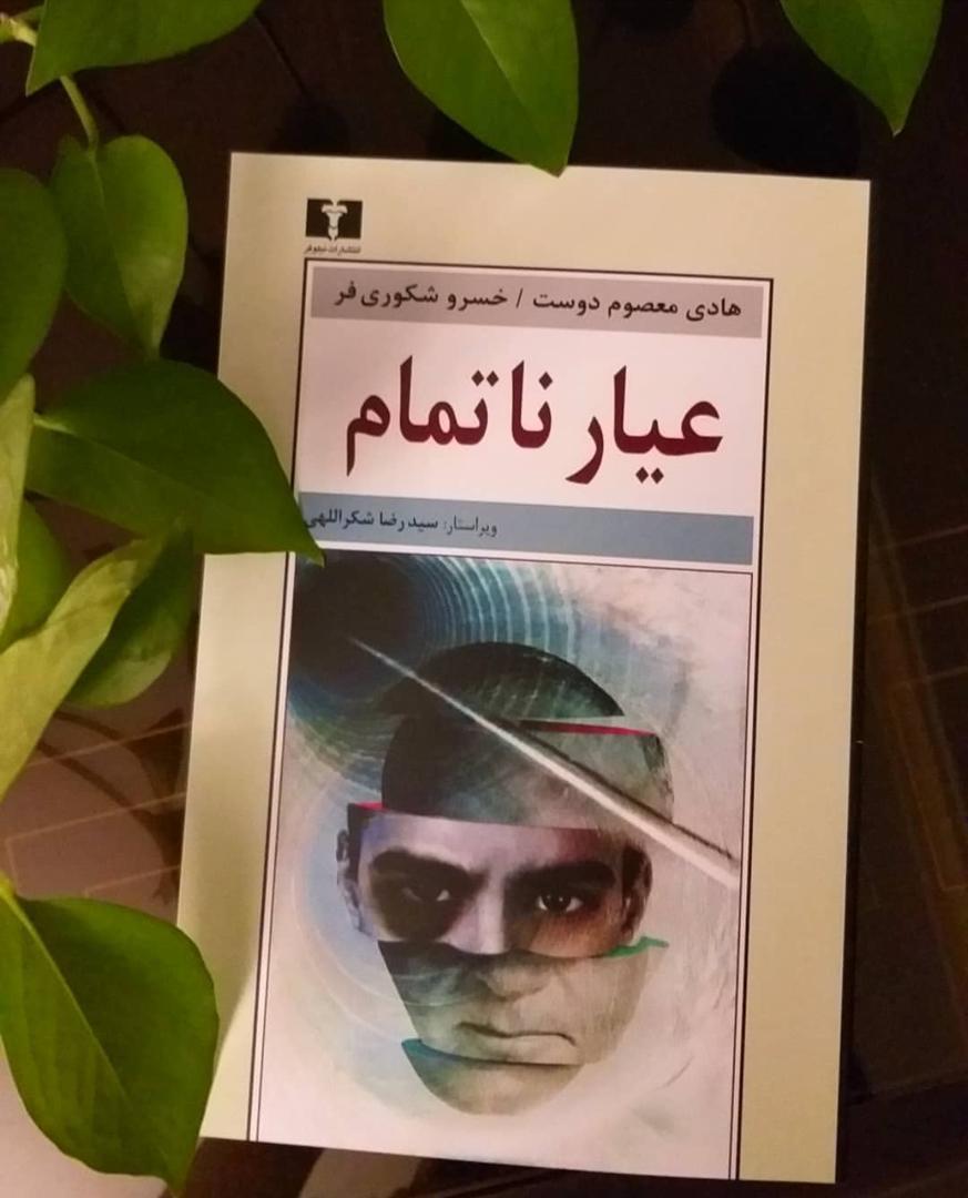 رمان عیار ناتمام نوشته هادی معصوم دوست و خسرو شکوری فر به بازار آمد؛ از انتشارات نیلوفر