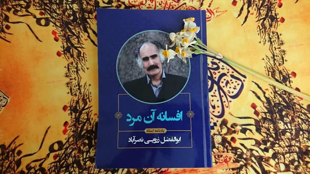 کتاب افسانه آن مرد یادنامه استاد ابوالفضل زرویی نصرآباد منتشر شد