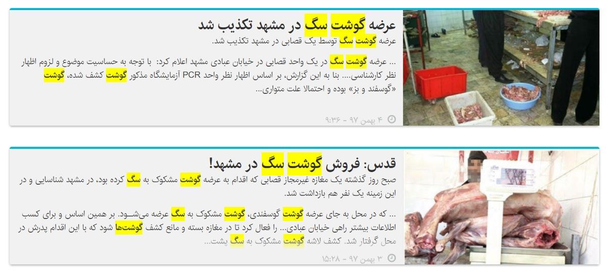 فروش گوشت سگ در مشهد
