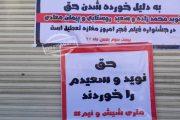 تعطیلی مغازه برای سیمرغی که حق را به حق دار نرساند این روزها خبرساز شده است
