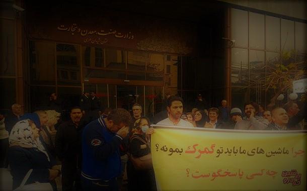 کرمان خودرو صدای مشتریانش را درآورد و آنها را به مقابل ساختمان وزارت صنعت کشاند