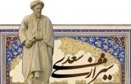 سعدی شیرازی به ایتالیا میرود تا کتاب بوستان را به مردم ایتالیا نیز هدیه کند