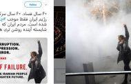 یلدا معیری نوشت: دیدن این عکس در توئیت آقای ترامپ شرمندگی زیادی به همراه دارد