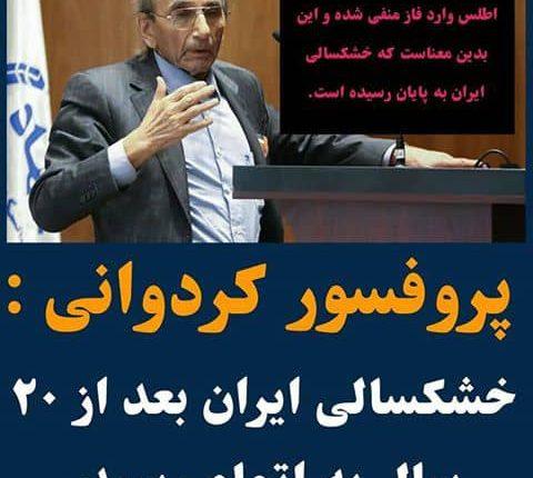 با سیل های ایران