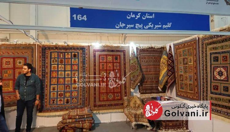 نمایشگاه ملی صنایع دستی سال ۹۷