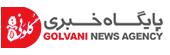 پایگاه خبری گلونی