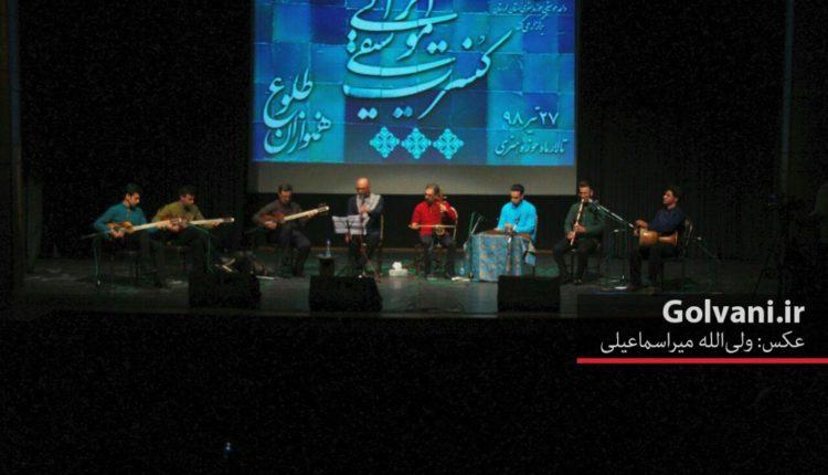 طنین موسیقی سنتی ایرانی با اجرای گروه همنوازان طلوع در حوزه هنری لرستان