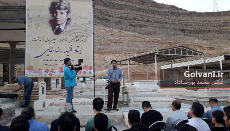 آیین گلباران مزار استاد رضا سقایی